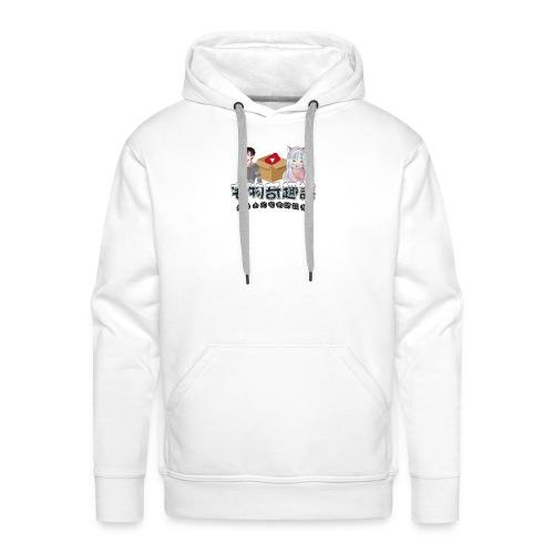ACGTrolltechtalk T-Shirt - Men's Premium Hoodie