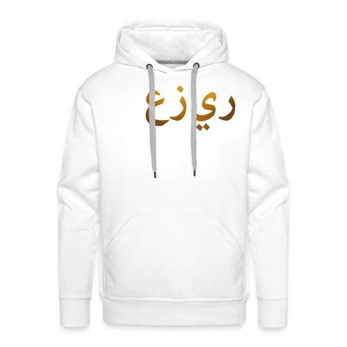 CUSTOM ARABIC NAME DESIGN (UZAIR) - Men's Premium Hoodie