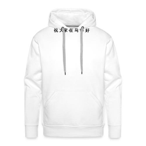 Chinese letters - Sweat-shirt à capuche Premium pour hommes