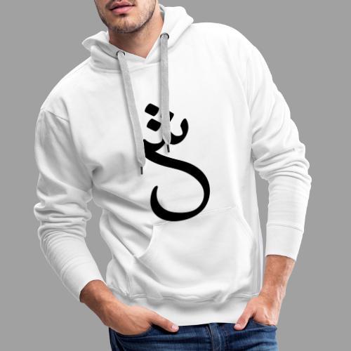 Schwarzes Logo - Männer Premium Hoodie