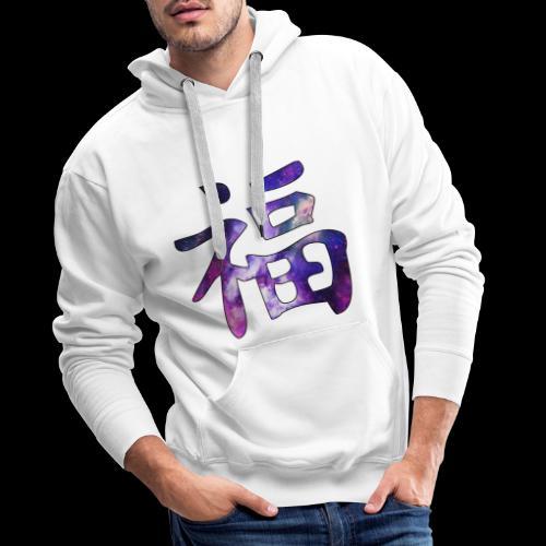 Chinesisches Zeichen für Glück - Männer Premium Hoodie