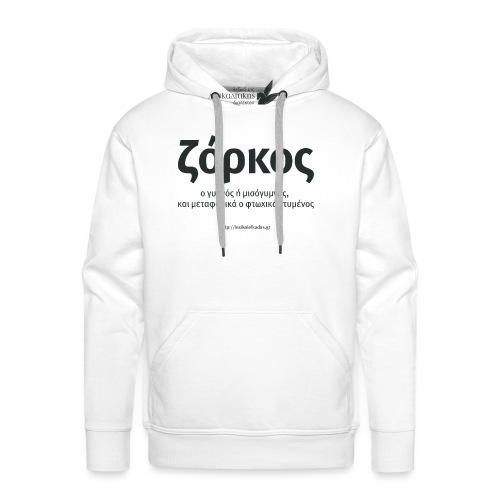 Ζόρκος - Men's Premium Hoodie