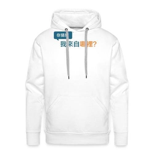 Guess Where I Am From? / 你猜猜我來自哪裡? - Mannen Premium hoodie
