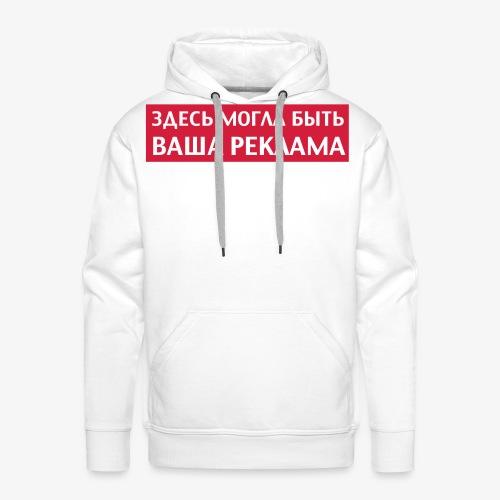 ЗДЕСЬ МОГЛА БЫТЬ ВАША РЕКЛАМА Russisch Russland - Männer Premium Hoodie