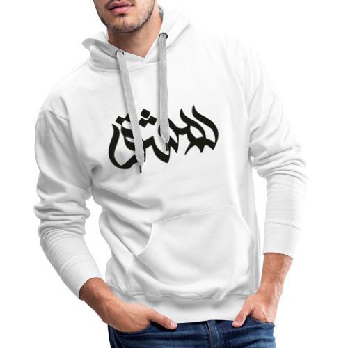 Damascus T-shirt arabic calligraphy - Männer Premium Hoodie