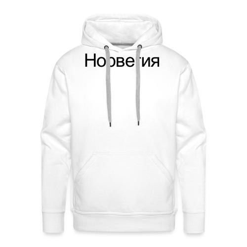 Норвегия - Russisk Norge - plagget.no - Premium hettegenser for menn