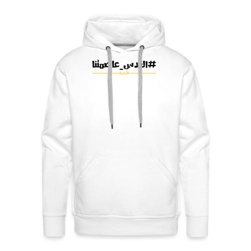 القدس عاصمتنا - Sweat-shirt à capuche Premium pour hommes