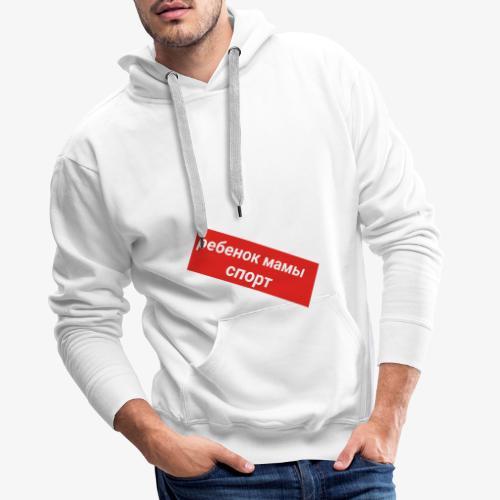 ребенок спорт® - Men's Premium Hoodie