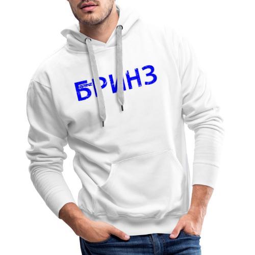 brinz ru b - Felpa con cappuccio premium da uomo