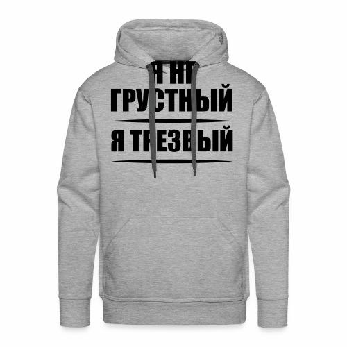 195 NICHT traurig nüchtern Russisch Russland - Männer Premium Hoodie