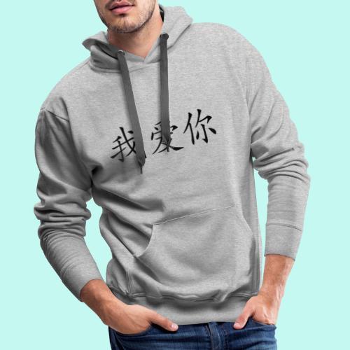 Ich Liebe Dich (Chinesisch) - Männer Premium Hoodie