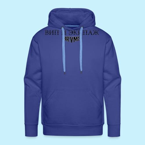 ВИП И ЭКИПАЖ / VIP & CREW / BRVMS - Sweat-shirt à capuche Premium pour hommes