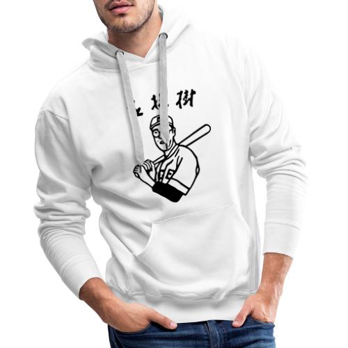 Japanese Player - Men's Premium Hoodie