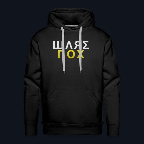 ШΛЯΣПOX - Sweat-shirt à capuche Premium pour hommes