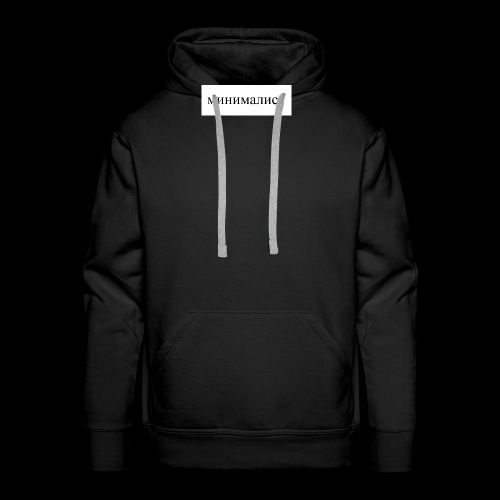 Minimalist - Men's Premium Hoodie