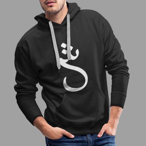 Weißes Logo - Männer Premium Hoodie