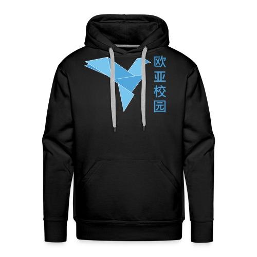 Orizuru Alumni -汉语 - Men's Premium Hoodie