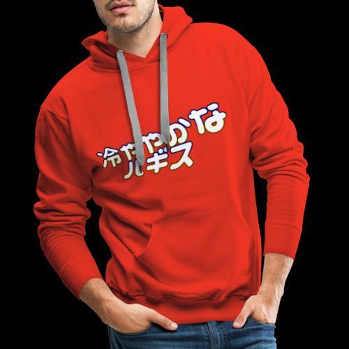 冷ややかな ハギス FHJapan - Men's Premium Hoodie