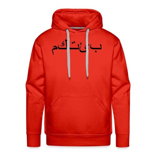 arabic - Sweat-shirt à capuche Premium pour hommes