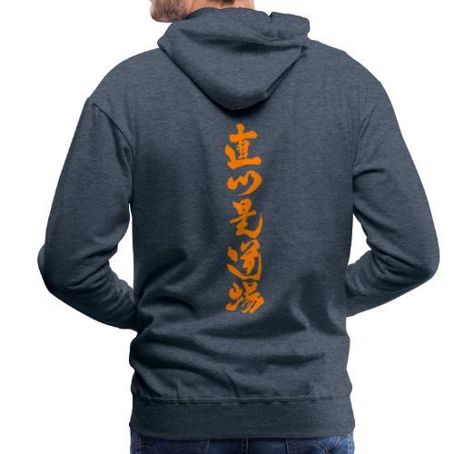 jikishinkore dojo design MANDO Orange - Men's Premium Hoodie