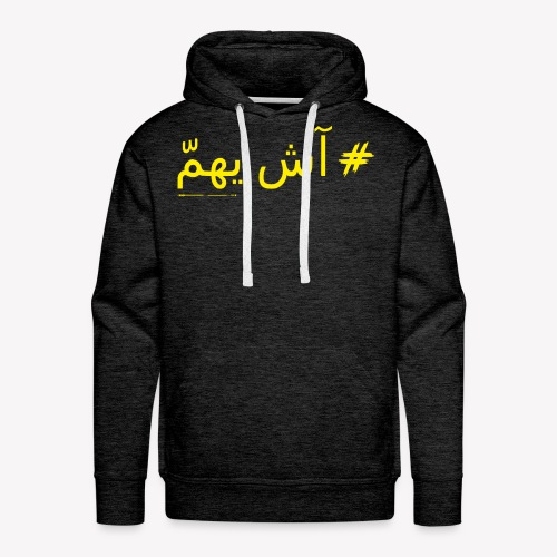 On s'en fout - Sweat-shirt à capuche Premium pour hommes