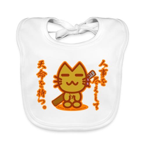 Samurai Cat - Baby Organic Bib