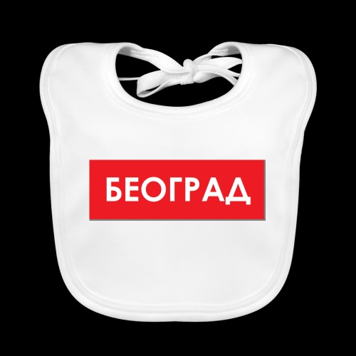 Beograd - Utoka - Baby Bio-Lätzchen