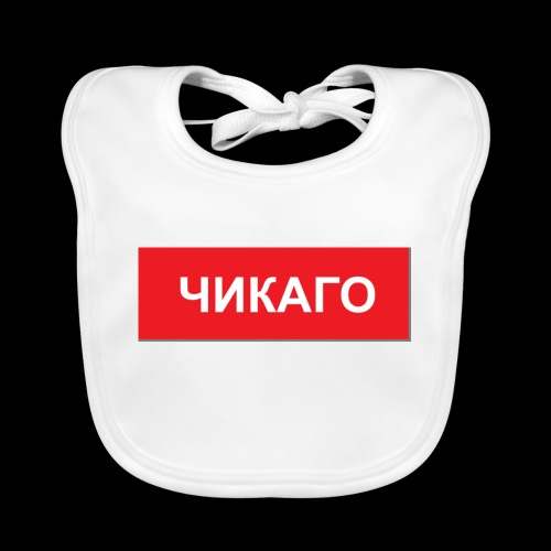 Chikago - Utoka - Baby Bio-Lätzchen