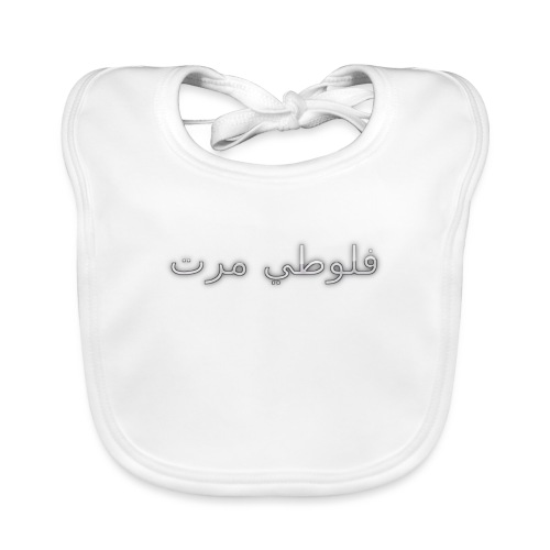 Arabic (Flotti Marotti) - Baby Bio-Lätzchen