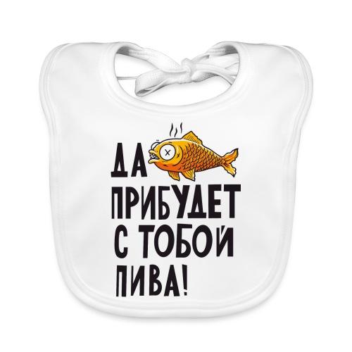 Золотая рыбка и пиво Zolataja rybka i pivo - Baby Bio-Lätzchen