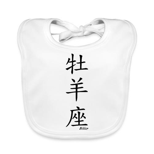 signe chinois bélier - Bavoir bio Bébé