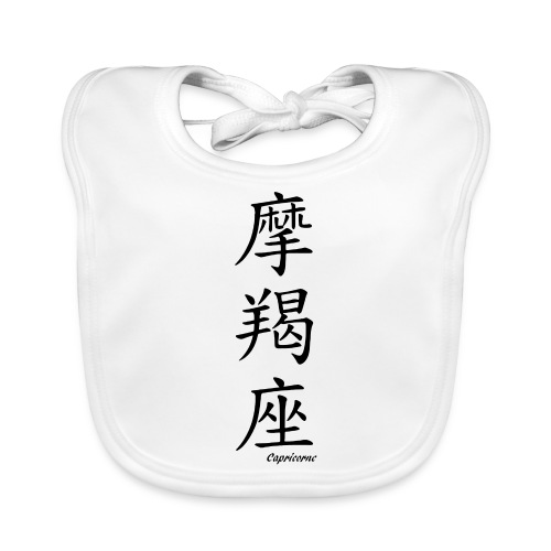 signe chinois capricorne - Bavoir bio Bébé