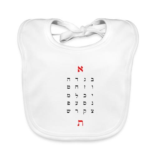 Hebrew alphabet (alephbet) - Babero de algodón orgánico para bebés