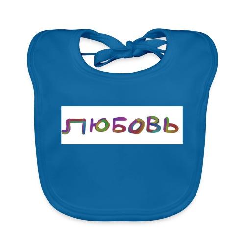 Ljubov - Vauvan luomuruokalappu