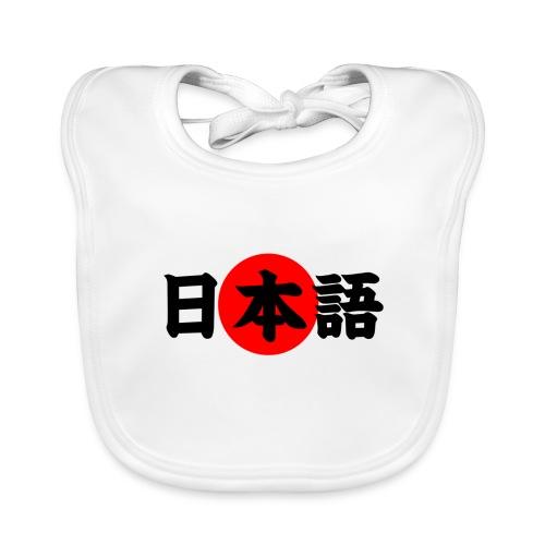 japanese - Vauvan luomuruokalappu
