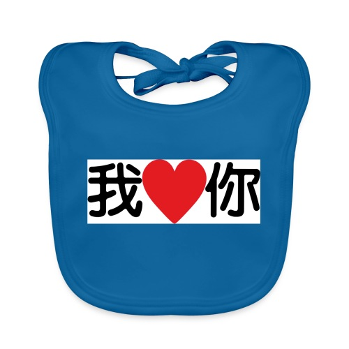I love you, in chinese style - Bavoir bio Bébé