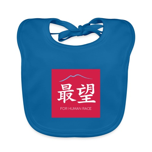 Last Hope Chinese - Bavaglino