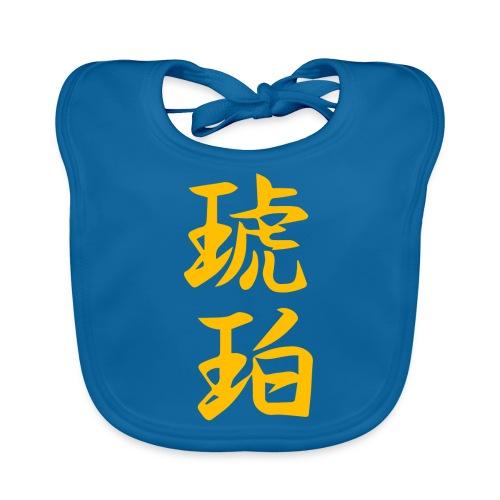 amber japanese kanji t-shirt design gift idea - Bavaglino