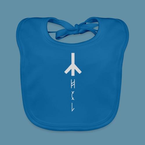 Logo Hel 02 copia png - Bavaglino ecologico per neonato
