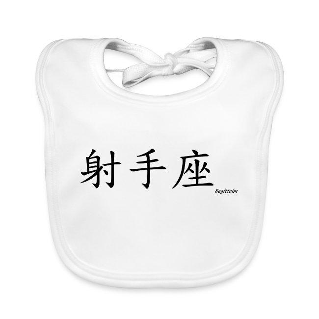 signe chinois sagittaire