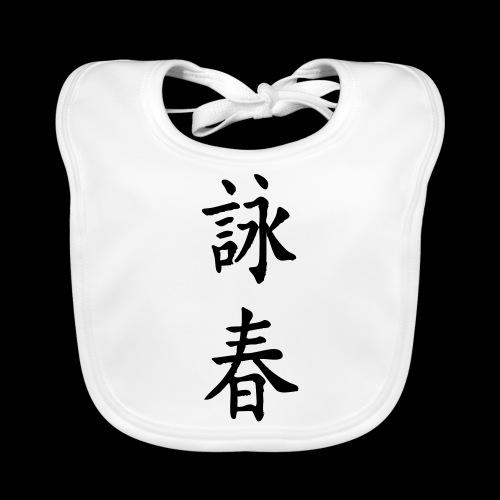 wing chun - Ekologiczny śliniaczek