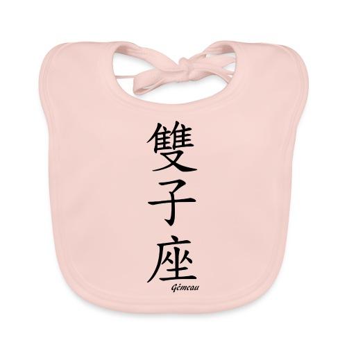 signe chinois gémeau - Bavoir bio Bébé