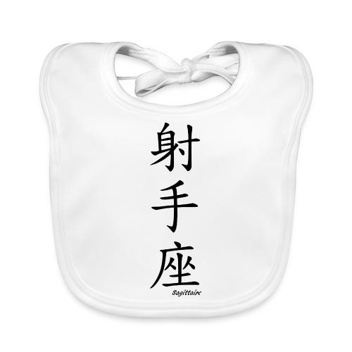 signe chinois sagittaire - Bavoir bio Bébé
