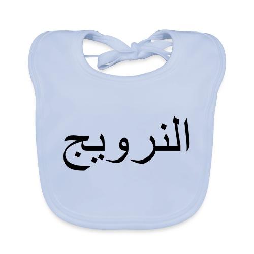Arabisk Norge - fra Det norske plagg - Baby biosmekke