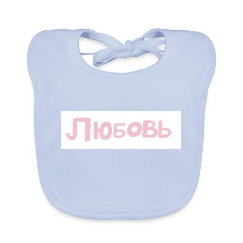 Ljubov vaaleanpunainen - Vauvan luomuruokalappu