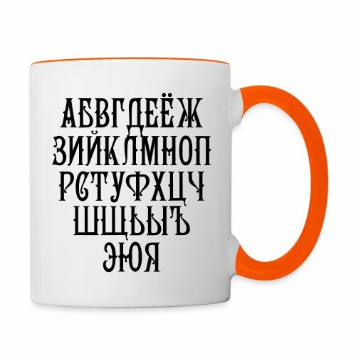 36 Russisches Alphabet Russisch russian Russland - Tasse zweifarbig
