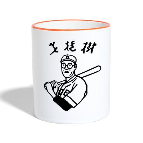 Japanese Player - Contrasting Mug