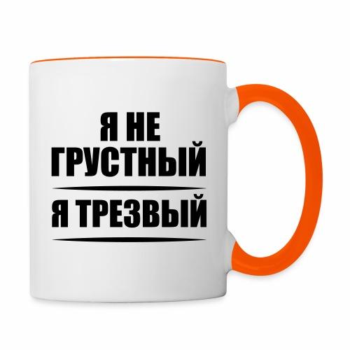 195 NICHT traurig nüchtern Russisch Russland - Tasse zweifarbig