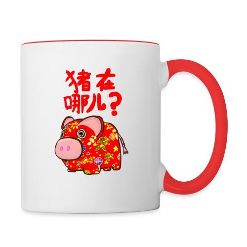 猪在哪八 - Mug contrasté