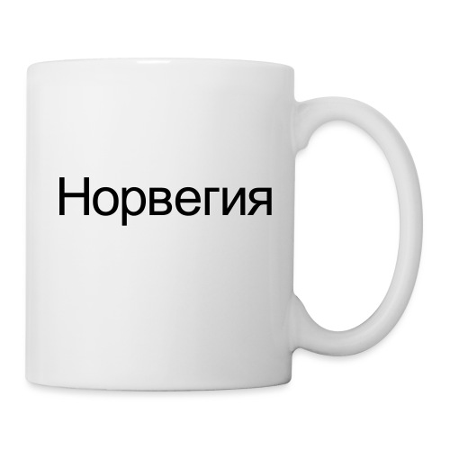 Норвегия - Russisk Norge - plagget.no - Kopp
